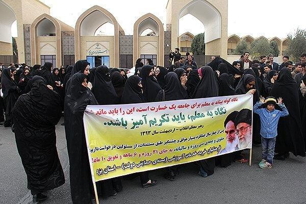 اعتراض معلمان حمایتی یزد و تعطیلی کلاس های درس به روز پنجم رسید